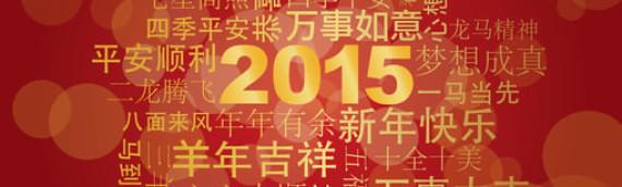 """Szczęśliwego Nowego Roku! Żegnaj """"Koniu"""", witaj """"Kozo"""" a może """"Owco""""?"""